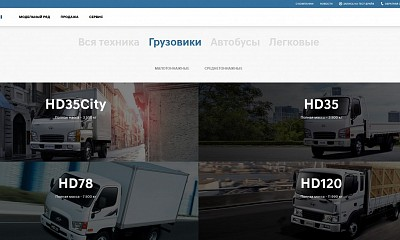 Hyundai Truck and Bus Rus обновила сайт